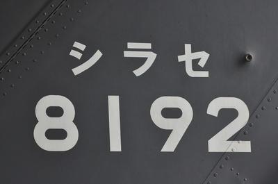 CH-101